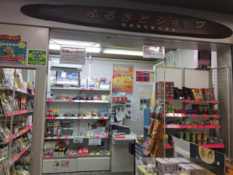 指宿駅のおみやげショップ
