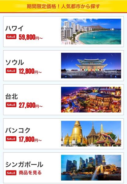 エアトリ超サマーセールの海外航空券