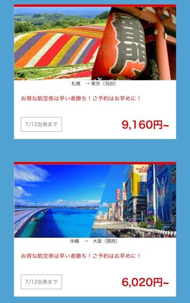エアトリ超サマーセールの国内航空券