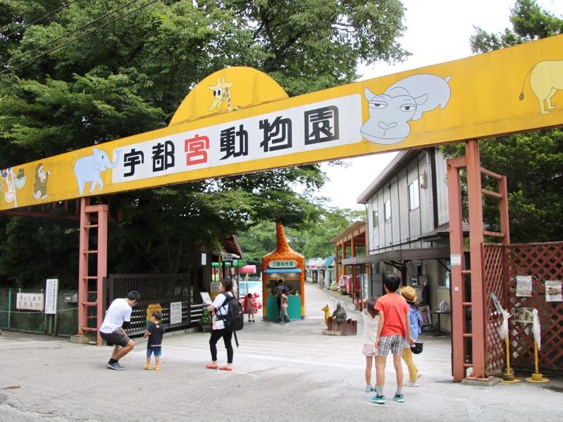 宇都宮動物園の入り口