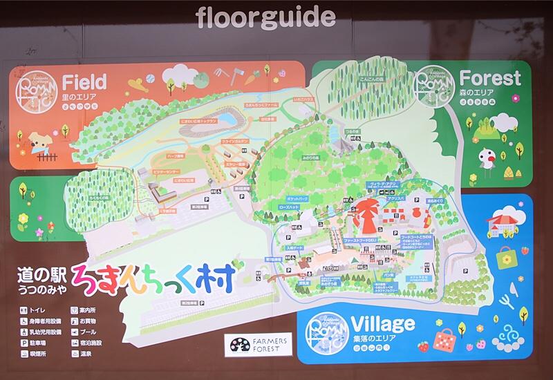 道の駅うつのみやろまんちっく村の案内図