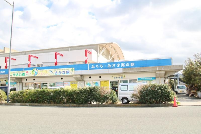みうら・みさき海の駅