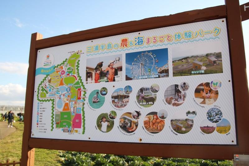 ソレイユの丘公園の全体MAP
