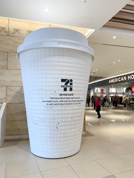 おなじみセブンコーヒーも巨大に