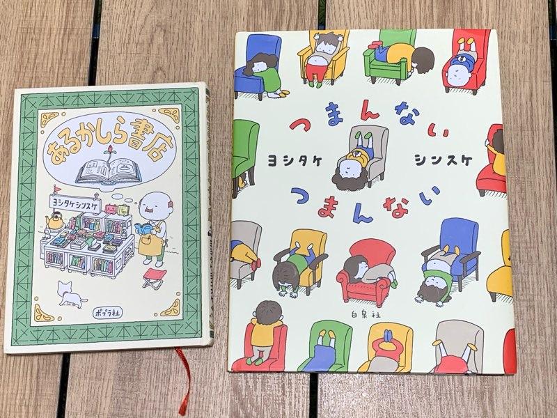 ヨシタケシンスケの本