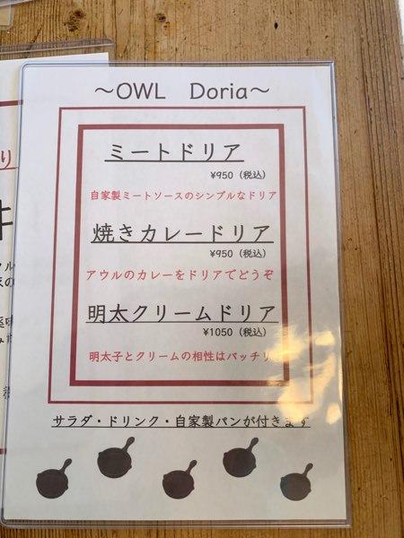 キッチンアウル(kitchen owl)のメニュー ドリア