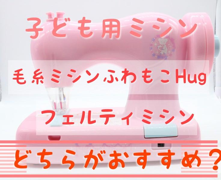 ミシン hug もこ 毛糸 ふわ 【楽天市場】アックスヤマザキ 毛糸ミシンHug+
