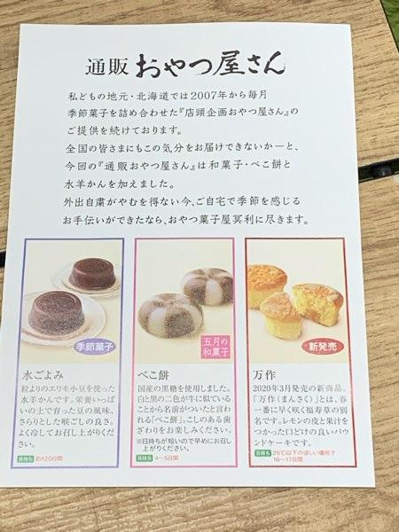 六花 亭 3000 円 送料 無料