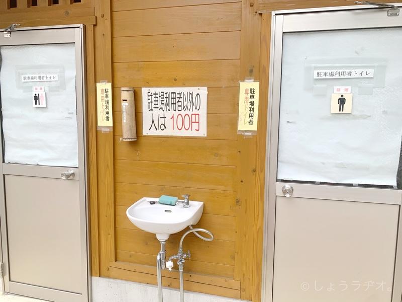 トイレもあり