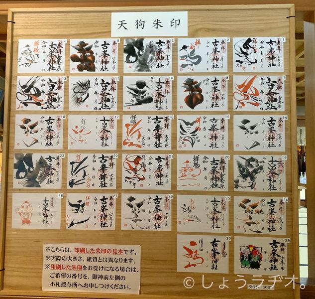 古峯神社の御朱印は30種類ほど