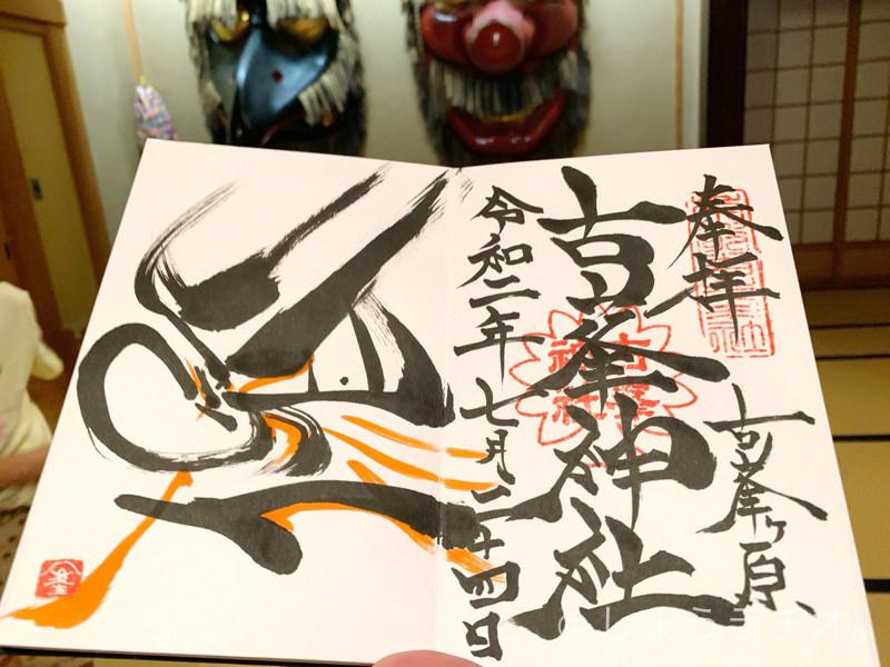 古峯神社で御朱印をいただく!