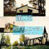 深川で訪れたい観光スポットのまとめ!温泉にねこバス、美味しくお得な道の駅など6選!|北海道