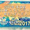 2017年道の駅スタンプラリーがスタート!スタンプ帳の進化がすごい!|北海道