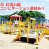 石狩市の「紅南公園」の紹介!大型のコンビネーション遊具がある公園