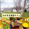 石狩市のおすすめランチ!「わがまま農園Cafe」は新鮮なお野菜とボリューム満点のお料理のカフェ|石狩市