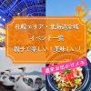 札幌エリアイベント一覧!子ども向け冬休みのおすすめイベントはこれ!(2018/1/6更新)