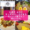 キッズスペースがあるラーメン屋さん!麺屋 樹(いつき)|札幌市白石区