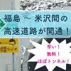 「福島~米沢」間の高速道路が開通!20分で!東北一長いトンネルで冬も安心・しかも無料