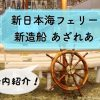 新日本海フェリー新造船「あざれあ」を紹介!露天風呂にスポーツルーム・客室も!