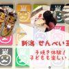 「新潟せんべい王国」でせんべいの手焼き体験やお絵かき体験?せんべいのテーマパーク!|新潟県