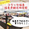 福島市でおみやげならここ!コラッセふくしま「福島県観光物産館」がおすすめ!福島駅からすぐ|福島県