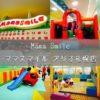 【2018年3月閉店】「Mama Smile(ママスマイル)アリオ札幌店」の入場料をクーポンで割引する方法と感想まとめ