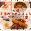 【札幌】子連れOKなスープカレー 3選!キッズルームやキッズメニューも!