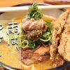 札幌の人気ラーメン店「雨は、やさしく」へ!独創的なラーメンがすごい!揚げごぼうとレバーペーストで…|札幌市白石区