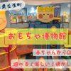 「壬生町おもちゃ博物館」は赤ちゃんからOK!屋内の遊び場がたくさん!「とちぎわんぱく公園」PA直結|栃木県