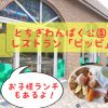 とちぎわんぱく公園のレストラン「ピッピ」の紹介!お子様ランチもあり|栃木県