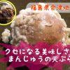 「まんじゅうの天ぷら」はやみつきになる美味しさ!強清水で食べてきた|福島県会津若松市