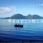 今日どこ行く?北海道の子連れスポットを探したいときはこちら!