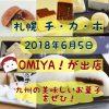 【札幌・イベント】2018/6/5にチカホに九州のお菓子が集合!OMIYA!が出店します