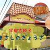 宇都宮のあの餃子有名店で唯一ライスあり!大谷石観光からも近く「餃子専門店 正嗣(まさし)」の紹介