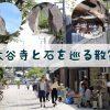 大谷寺「大谷観音」と周辺エリアの紹介!大谷石の体験やベーカリーレストランも|宇都宮