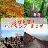 【子連れ登山・ハイキングのまとめ】子連れで登った山たちはここ!北海道から本州まで