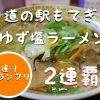 道の駅もてぎ「ゆず塩ラーメン」は道-1グルメグランプリ2連覇!わざわざ食べに行きたい1杯|栃木県・茂木町