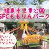 福島市児童公園で遊んできたよ!小さな子どもから遊べるミニ遊園地|福島市