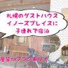 札幌で子連れOKのゲストハウス!一室貸切プランあり!イノーズプレイス|白石区
