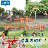北海道立宗谷ふれあい公園の屋外の遊具の紹介!珍しい遊具あり!|稚内
