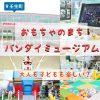 おもちゃのまち 「バンダイミュージアム」割引クーポン情報と訪れての口コミ・感想!親子で楽しめるスポット|栃木県壬生町