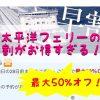 太平洋フェリーの早割がオトクすぎる!最大50%オフで北海道へ行こう!