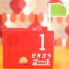 【ピタゴラスイッチ・ビー玉ころがし】おもちゃ7選!誕生日やクリスマスプレゼントにもおすすめ!