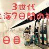 【上海旅行1日目】茨城空港から上海へ!日本に帰りたいと泣き出す子どもたち…【しょうラヂ旅日記】