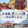 【決定版】北海道のすごい公園一覧・おすすめ14選!国内最大クラスの遊具や屋内の遊び場なども!
