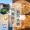 福島市で食べたい名物「円盤餃子」【餃子酒家 照井】でパリッパリの餃子をいただく!|福島県