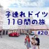 【子連れドイツ旅行記2日目】フランクフルト観光にニンテンドーヨーロッパと公園巡り!