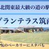 【グランテラス筑西】北関東最大級の道の駅!人気のパン屋さんにスタバも!アクセスやレストラン・施設の紹介!|茨城県