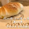 【ベーカリーキッチンオハナ グランテラス筑西店】北関東最大級の道の駅に人気のパン屋さんがオープン!