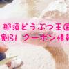 最大980円引き【那須どうぶつ王国】の割引クーポン・安く入場する方法まとめ!ショーがすごい!|栃木県
